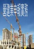 營建業申報實務
