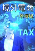 境外電商課稅-所得稅